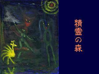 精霊の森.JPG