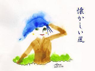 懐かしい風.JPG